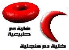 علاج الدم المنجلي بالاعشاب الطبية