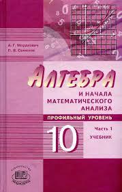 Алгебра и начала математического анализа класс Часть из  Алгебра и начала математического анализа 10 класс Часть 1 из 2 Учебник