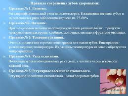 Презентация на тему Берегите зубы Доклад Скачать бесплатно и  11 Правила сохранения