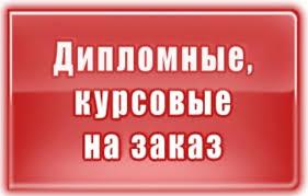 Диплом на заказ в Курске Предложения услуг на ru Дипломные работы в Курске