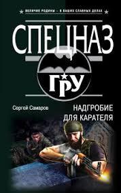 <b>Надгробие для</b> карателя - Сергей <b>Самаров</b>, купить или скачать ...