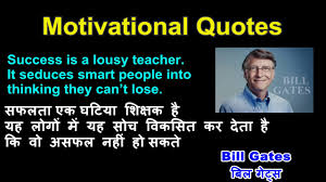 Motivational Quotes In Hindi Inspirational Good Thoughts Of The Day Slogans Inspiring 10youtube Co