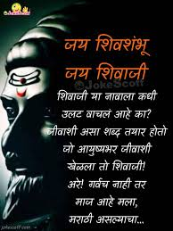 shivaji maharaj status marathi