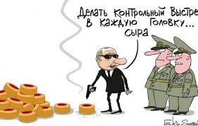 Безумный Путин и контрольный выстрел в голову сыру ЦЕНЗОРУ НЕТ  Безумный Путин и контрольный выстрел в голову сыру