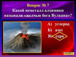 Презентация на тему Контрольная работа по теме Неметаллы  8 Вопрос 7 Какой неметалл алхимики называли желчью бога Вулкана А углерод Б азот В сера