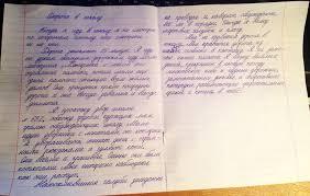 Сочинение школьницы Дорога в школу стало хитом essay
