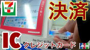 セブンイレブン クレジット カード