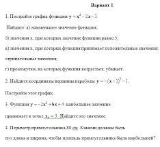 Контрольная работа по алгебре класс Квадратичная функция к  Контрольная работа по алгебре 8 класс Квадратичная функция к учебнику Алимова