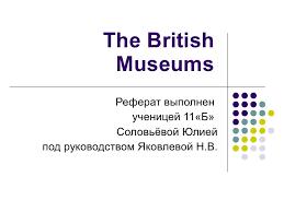 the british museums jpg cb  the british museums Реферат выполнен ученицей 11 Б Соловьёвой Юлией под руководством Яковлевой Н