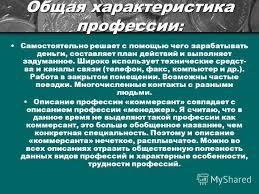 Презентация на тему Мини проект по профессии Коммерсант Общая  2 Общая характеристика