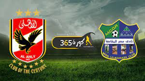 نتيجة مباراة الأهلي ومصر المقاصة اليوم في الدوري الممتاز
