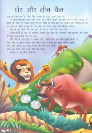 lion essay hindi story of the lion and the three bullock in hindi world s largest collection of essays
