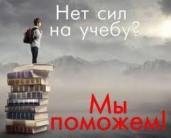 пишу дипломные работы Обучение курсы в Кыргызстан на kg помощь студентам написать дипломные курсовые и прочие студенческие раб в Кок Ой