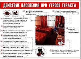 Презентация правила поведения при угрозе террористического акта  Правила поведения при угрозе террористического акта продолжение Презентация Правила поведения при угрозе террористического акта