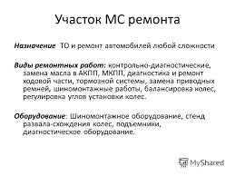 Презентация на тему Отчёт по производственной практике Для  7 Участок