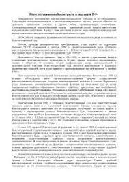 Прокурорский надзор в Вооруженных силах реферат по праву скачать  Конституционный контроль и надзор в РФ реферат по праву скачать бесплатно арбитраж суд подведомственный разграничение спор