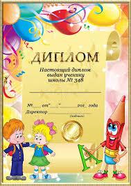 Грамоты Для детей  Скачать шаблон диплома ученику