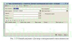 Автоматизация процесса документооборота общества с ограниченной  Автоматизация процесса документооборота общества с ограниченной ответственностью Диплом по информатике Работа подготовлена и защищена в