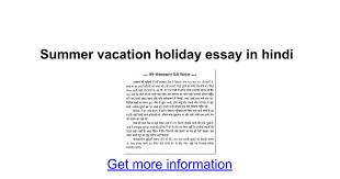summer vacation holiday essay in hindi google docs