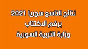 نتائج التاسع سوريا 2021 حسب الاسم عبر رابط موقع وزارة التربية السورية  moed.gov.sy