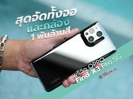 พรีวิว OPPO Find X3 Pro 5G เรือธงจอ กับกล้อง 1 พันล้านสี — StepGeek.TV