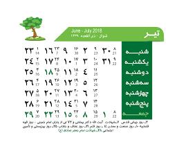 نتیجه تصویری برای تقویم تیر 1397