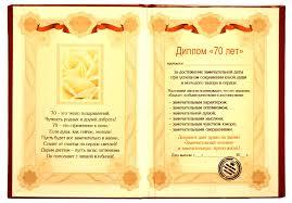 Дипломы на юбилей Текст на шуточный диплом 50 лет