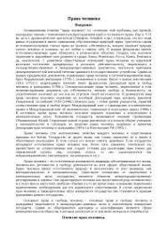 Политические и социально экономические права человека курсовая по  Права человека реферат по праву скачать бесплатно свобода Конституция гражданин защита гарантии деятельности решения законодательство толкование