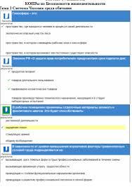 КОПР по безопасности жизнедеятельности КОПРы Банк рефератов  КОПР по Безопасности жизнедеятельности 22 04 13