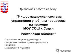 Презентация на тему Дипломная работа на тему Информационная  1 Дипломная работа