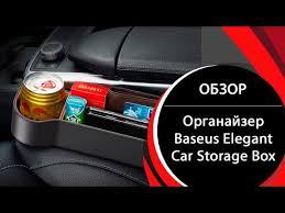 Автомобильный <b>органайзер Baseus Elegant Car</b> Storage Box Brown