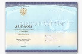 Дипломы нового образца спо Ситуация осложнялась тем даже расходы дипломы нового образца 2014 спо по доставке в другое государство ребята взяли на себя