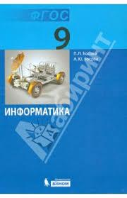 Книга Информатика Учебник для класса ФГОС Босова Босова  Информатика Учебник для 9 класса