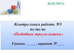 Презентация Контрольная работа по теме Подобные треугольники Контрольная работа №3 по теме Подобные треугольники Уровень вариант