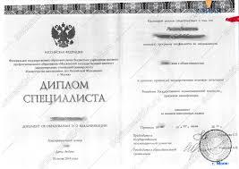 Легализация диплома для Малайзии Блог Документ  Таким образом выглядит нотариальная копия диплома На оборотной стороне стоит штамп нотариуса
