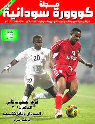 Calaméo - Kooora Sudania Magazine - Issue 1