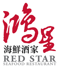 restaurants logo with a star. Unique Restaurants Red Star Chinese Seafood Restaurant Logo And Restaurants With A M