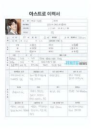 Eunwoo Philippines On Twitter Pic Astro Handwritten Resume
