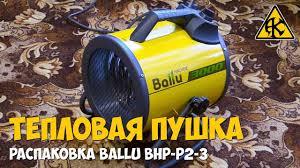 <b>Тепловая пушка Ballu BHP</b>-<b>P2</b>-<b>3</b> Распаковка - YouTube