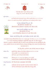 wedding invitation sms in marathi language wedding invitations Wedding Card Matter Gujarati Language ganpati darshan invitation text message in marathi Gujarati Wedding Invitation Cards Wording in English