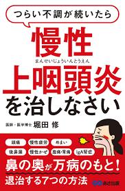 咽頭 炎 治ら ない