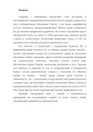 Договор продажи недвижимости курсовая работа по гражданскому праву  Договор куплипродажи недвижимости курсовая работа Права собственности от неуправомоченного отчуждателя Черепахин Б Особенности договора куплипродажи