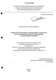 Диссертация на тему Совершенствование таможенного контроля на  Диссертация и автореферат на тему Совершенствование таможенного контроля на основе выборочного проведения таможенных ревизий