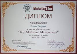 Обо мне Маркетинг блог Алёны Шефиной Диплом Бизнес форума marketing management