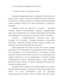 Реферат на тему Понятие и сущность аутсорсинга в России docsity  Реферат на тему Понятие и сущность аутсорсинга в России