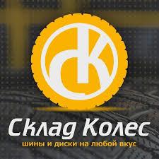 Склад Колёс. Интернет магазин шин и дисков. - Shop | Facebook