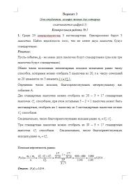 Контрольная работа № и № по Теории вероятности Вариант  Контрольная работа №1 и №2 по Теории вероятности Вариант 3 12 11 15
