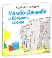 Мимбо-Джимбо и большие слоны Стрид Якоб Мартин | Буквоед ...