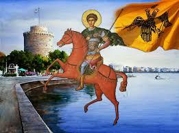 Αποτέλεσμα εικόνας για θεσσαλονικη και αγιος Δημήτριος