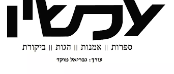 Image result for ‫עכשיו כתב עת‬‎